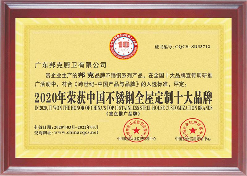 中国不锈钢全屋定制十大品牌