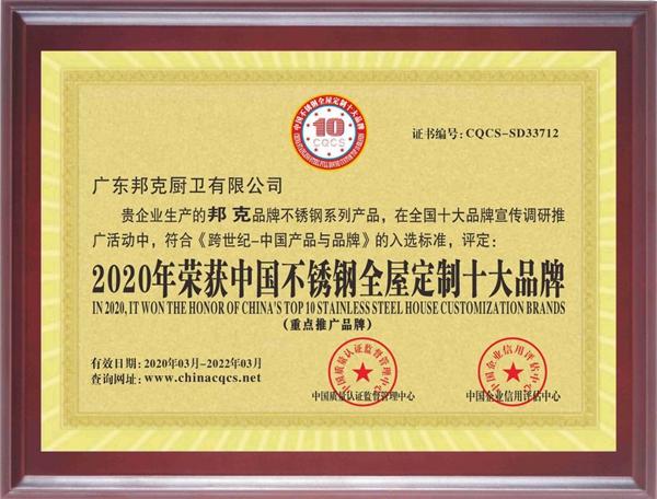 邦克荣获中国不锈钢全屋定制十大品牌