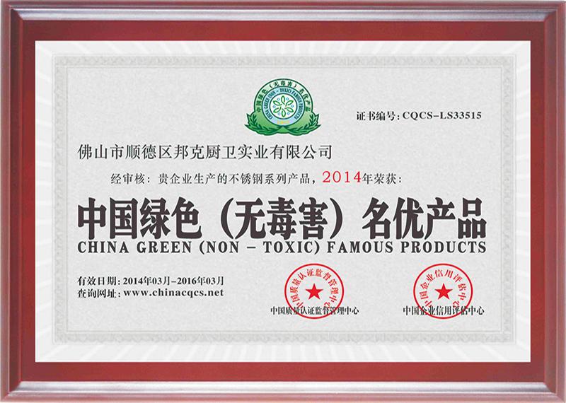 中国绿色(无毒害)名优产品