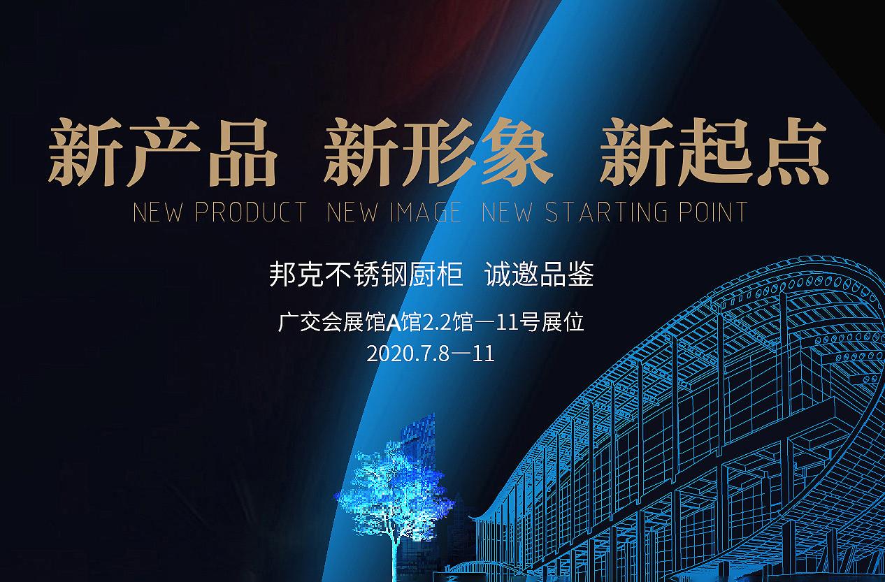 新产品 新形象 新起点丨「邦克」邀您共聚22届广州建博会