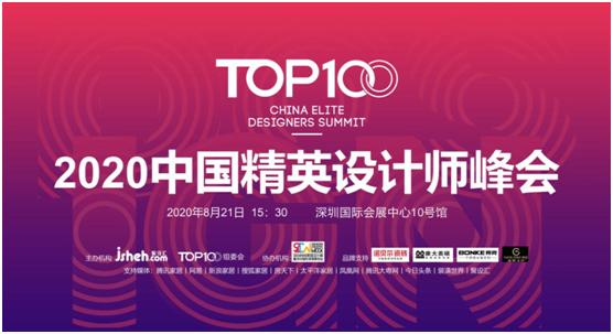 邦克斩获2020中国家居百强设计师奖项 助推家居潮流新趋势